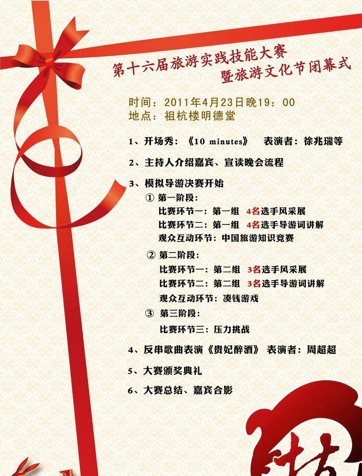 闭幕式节目单海报 活动闭幕式节目单 红色礼盒节目单 技能大赛节目单