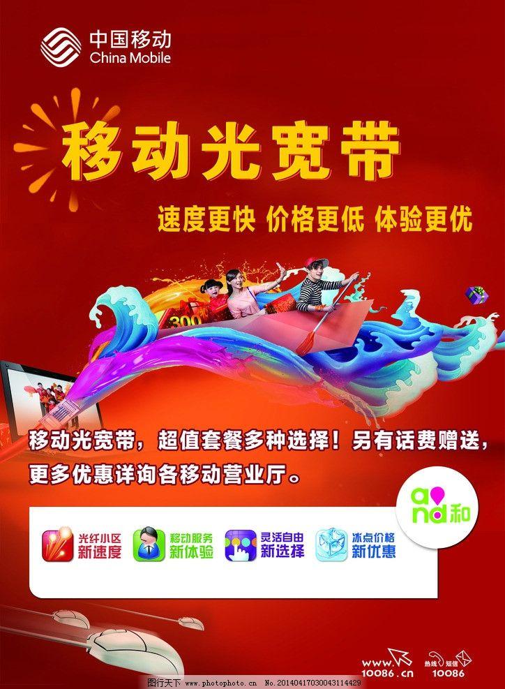 移动 海报 光宽带 宽带 移动宽带 冲浪 电脑 鼠标 海浪 海报设计 广告