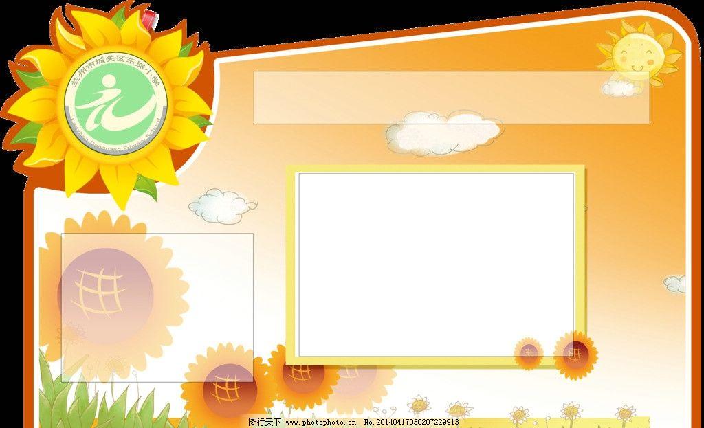 班级风采二年级图片_展板模板_广告设计_图行天下图库