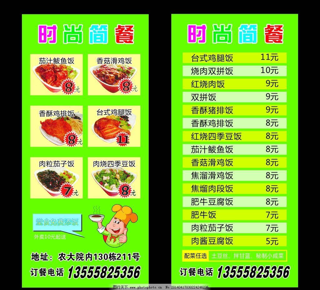 快餐传单图片_展板模板_广告设计_图行天下图库