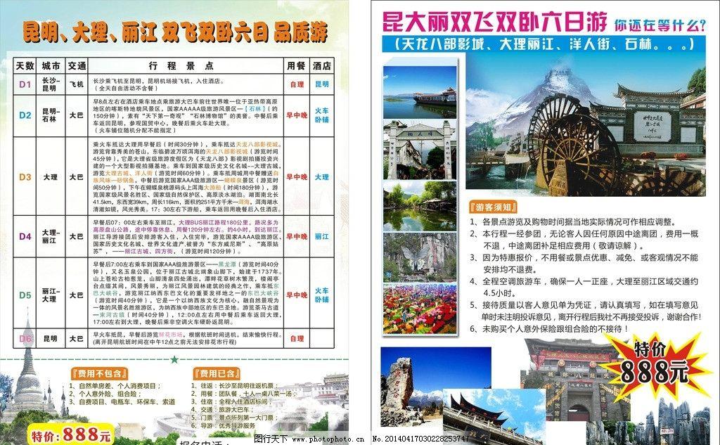 云南旅游宣传单 旅行 旅游行程表
