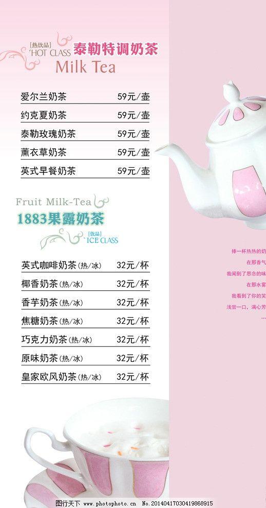 吧台饮料餐单 欧式茶菜单 餐厅酒水单 菜单菜谱 广告设计模板 源文件