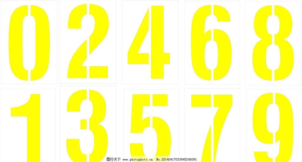 喷字数字 喷漆数字 喷字模板设计