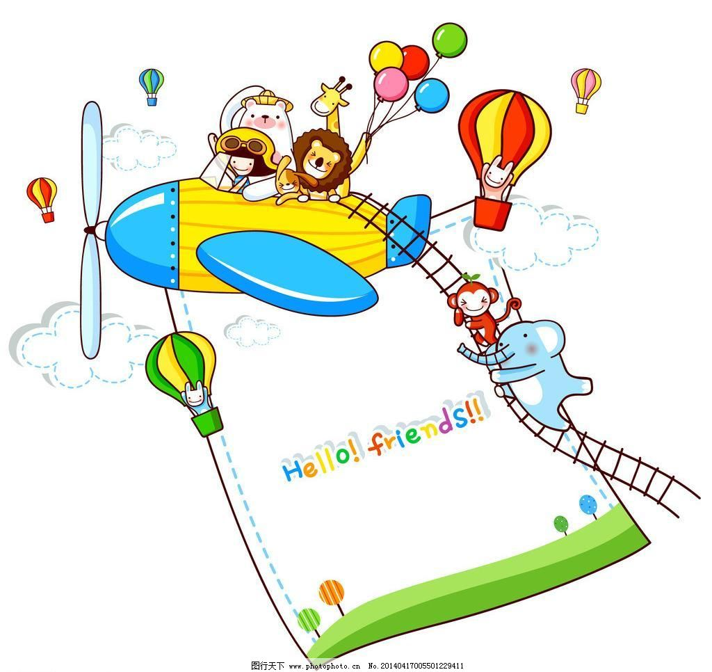坐飞机的小动物模板下载 坐飞机的小动物 飞机 热气球 小动物 狮子