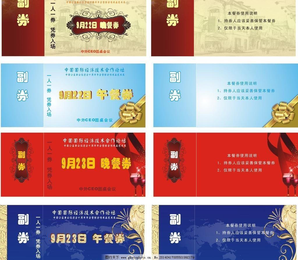 餐券图片免费下载 cdr 餐卡 餐券 餐券模板下载 餐券矢量素材 门票 票
