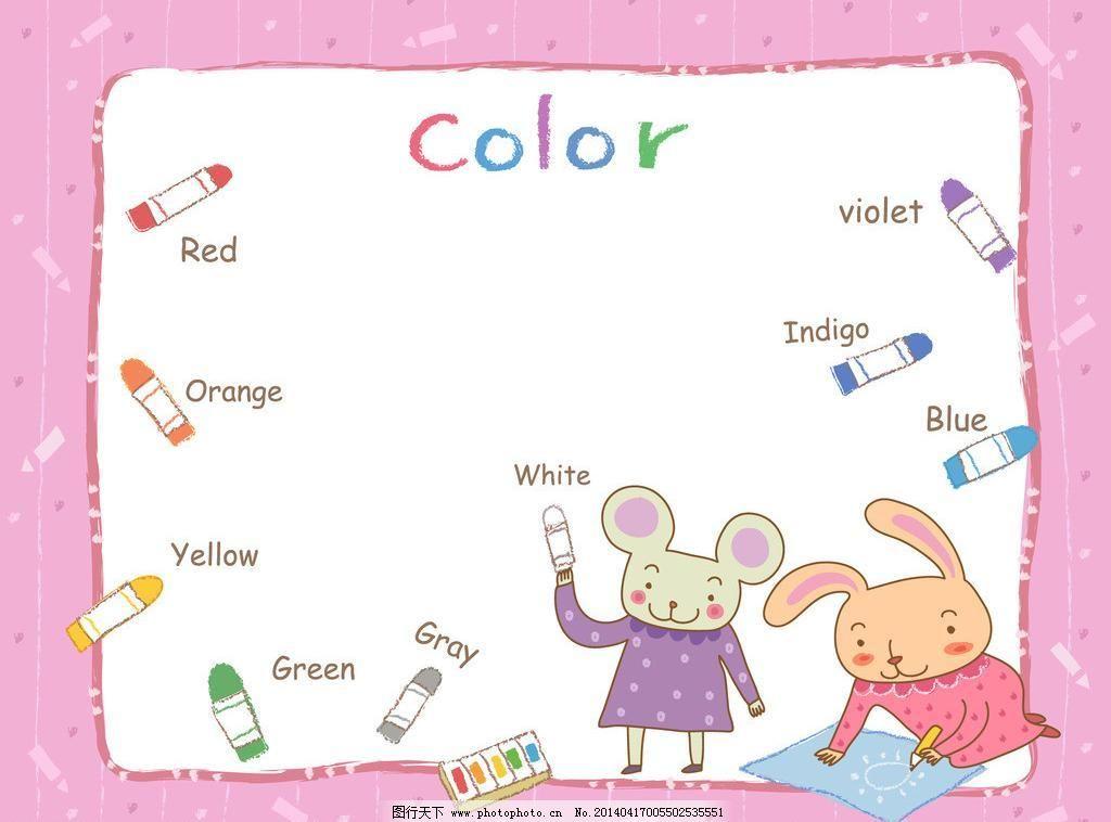 EPS 白色 背景画 背景素材 插画 儿童 儿童世界 黑色 红色 黄色 小动物学颜色英语矢量素材 小动物学颜色英语模板下载 小动物学颜色英语 蜡笔 颜色 黑色 绿色 红色 黄色 蓝色 白色 五彩 插画 水彩 背景画 卡通 图画素材 童话世界 背景素材 卡通人物 儿童 儿童世界 卡通设计 幼儿卡通 矢量卡通插画 矢量素材 其他矢量 矢量 eps 矢量图 其他矢量图