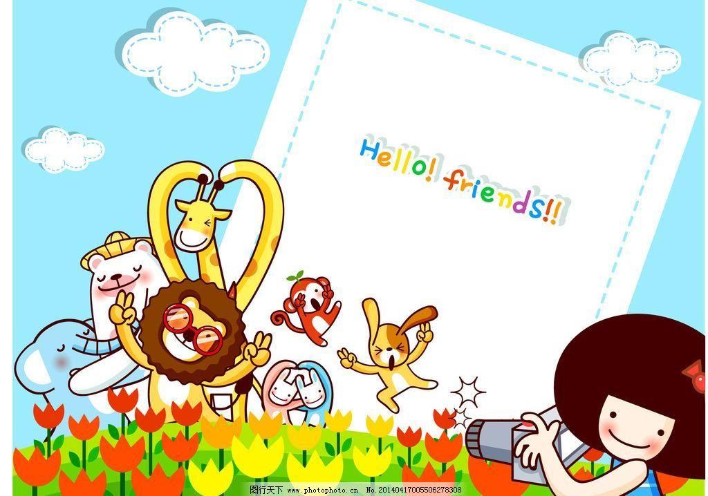 EPS 白云 背景画 背景素材 草地 插画 长颈鹿 儿童 猴子 花园 在花园里拍照的小动物矢量素材 在花园里拍照的小动物模板下载 在花园里拍照的小动物 小动物 花园 拍照 郁金香 白云 蓝天 小狮子 白熊 长颈鹿 小狗 小兔子 松树 猴子 绿草 鲜花 草地 插画 水彩 背景画 卡通 图画素材 童话世界 背景素材 卡通人物 儿童 卡通设计 幼儿卡通 矢量卡通插画 矢量素材 其他矢量 矢量 eps 矢量图 其他矢量图