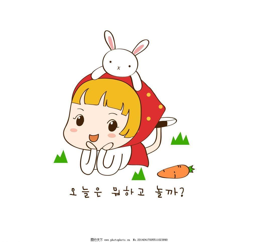 女孩和兔子趴在地上模板下载 女孩和兔子趴在地上 小草 胡萝卜插画