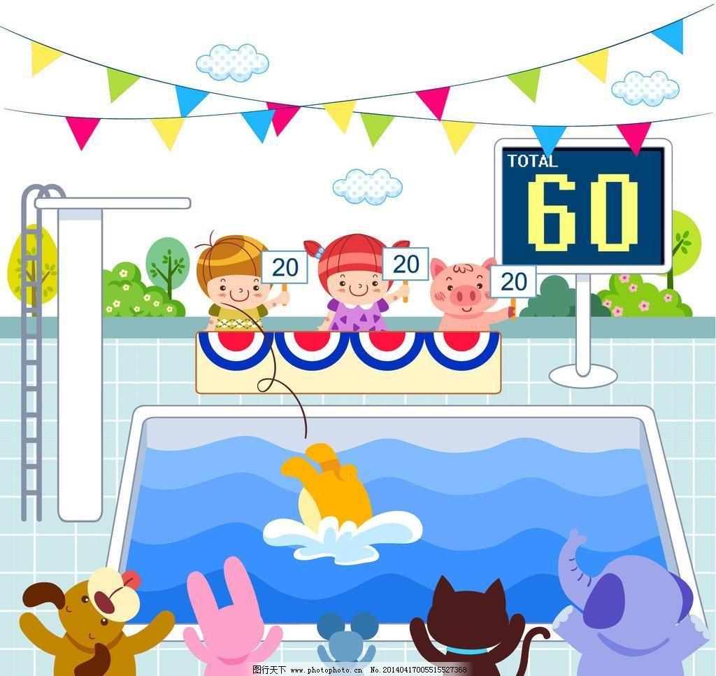 参加跳水比赛的小动物图片