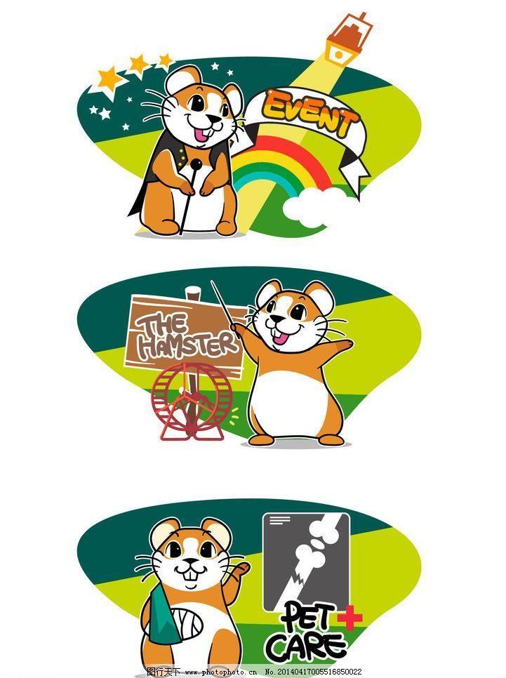 松鼠矢量素材 松鼠模板下载 松鼠 小松鼠 卡通 卡通形象 卡通动物