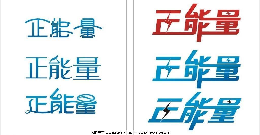 正能量字体设计图片