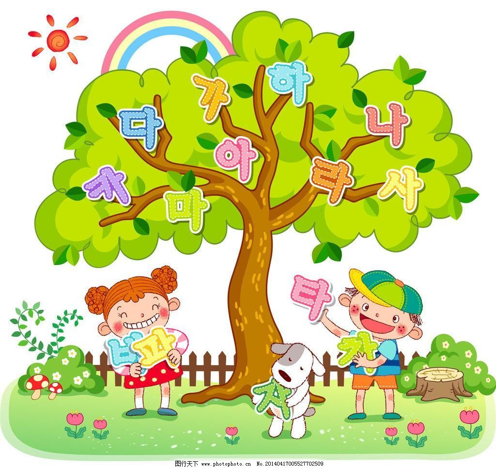 大树底下的小朋友图片
