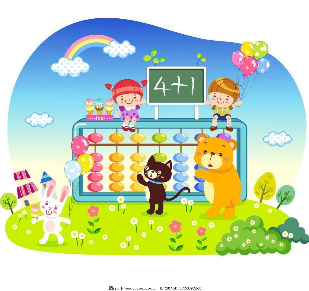 小熊学算盘 小熊 小猫 小兔子 学算盘 珠算 彩虹 白云 气球 草地 鲜花