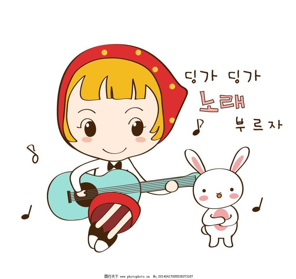 和兔子弹吉他的女孩图片
