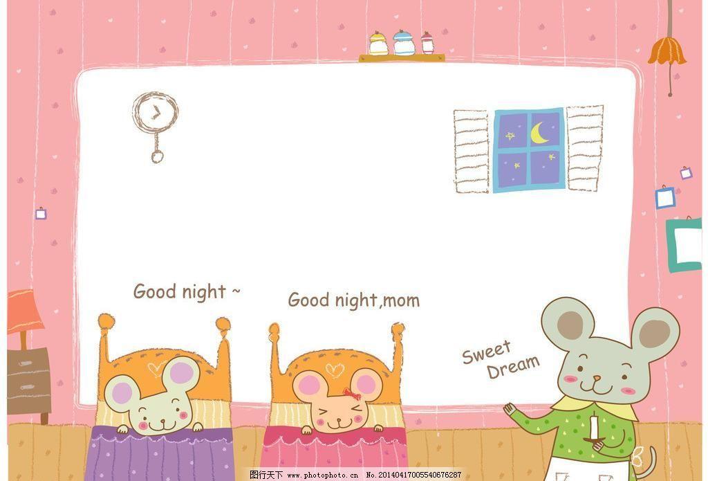 准备睡觉的小动物图片