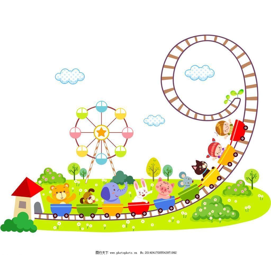 小朋友和动物玩过山车图片
