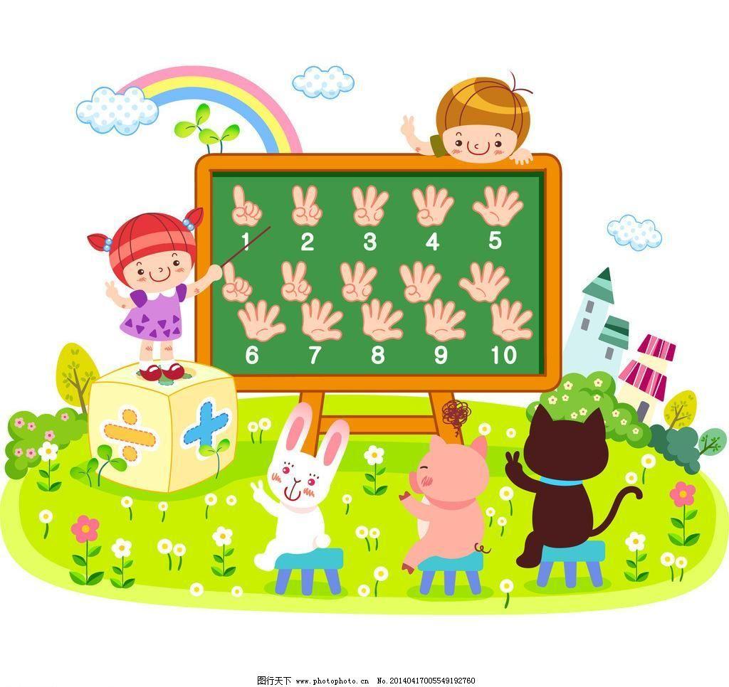 背景画 背景素材 彩虹 草地 插画 儿童世界 花朵 计算 小动物学数字