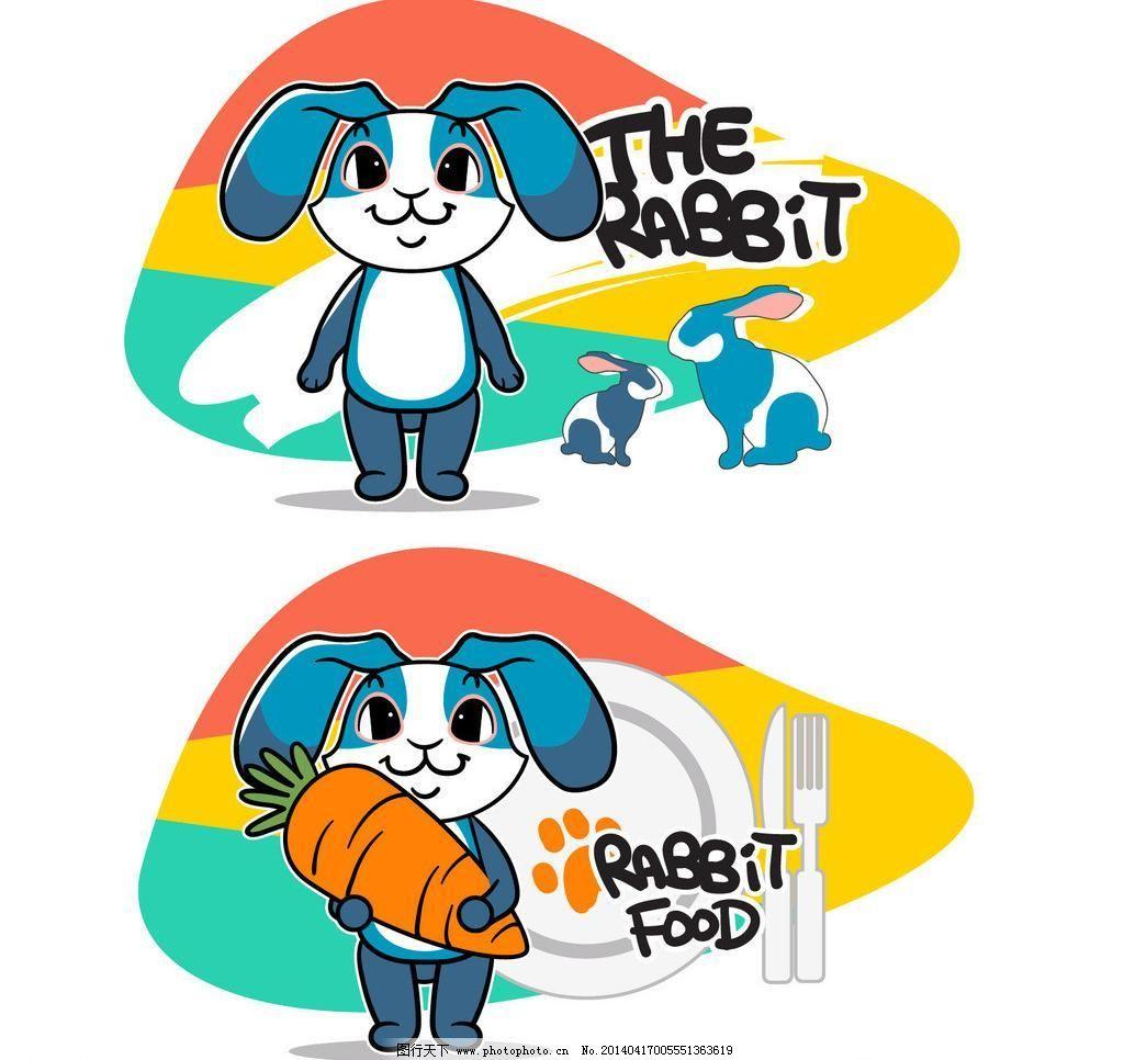 AI 动物世界 胡萝卜 吉祥物 简约图案 卡通 卡通动物 卡通漫画 卡通形象 其他矢量 兔子矢量素材 兔子模板下载 兔子 小兔子 兔八哥 胡萝卜 卡通 卡通形象 卡通动物 吉祥物 动物世界 卡通漫画 现代图案 简约图案 矢量图集2 矢量素材 其他矢量 矢量 ai 其他矢量图