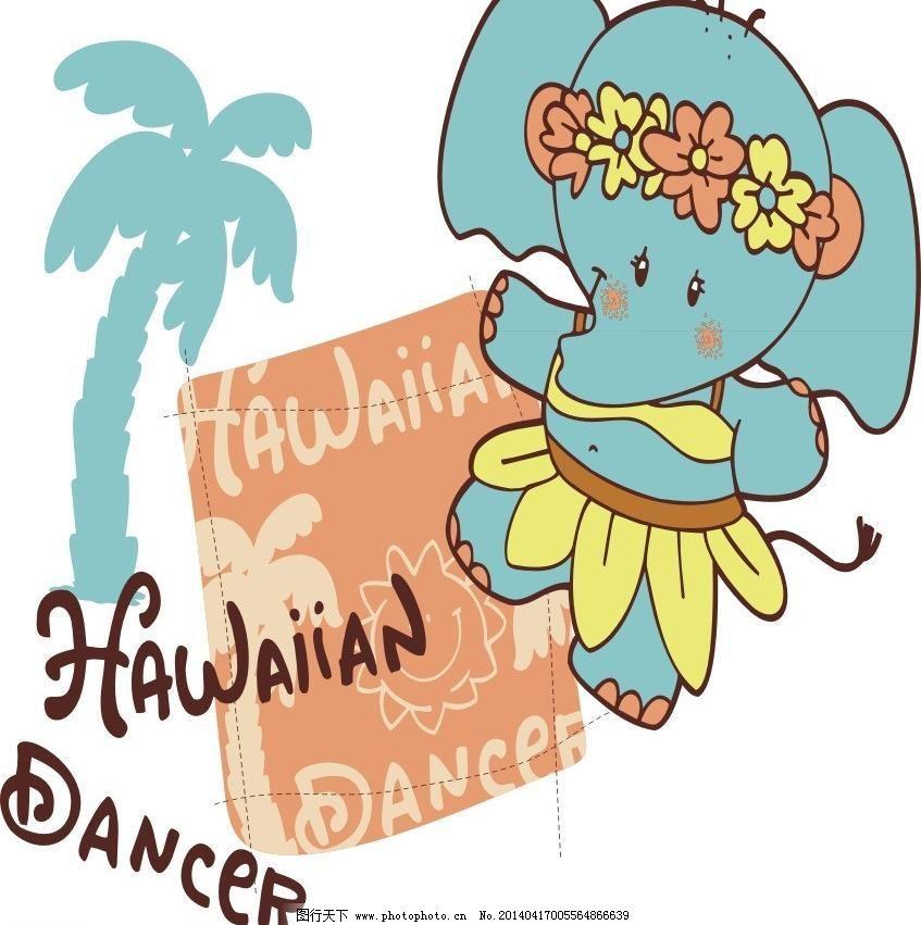 本本封面 插画 创意 创意插画 创意设计 动物印花 儿童 儿童服装 小象