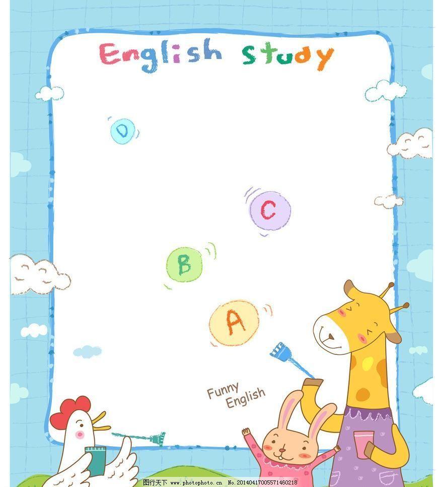 小动物学英语图片
