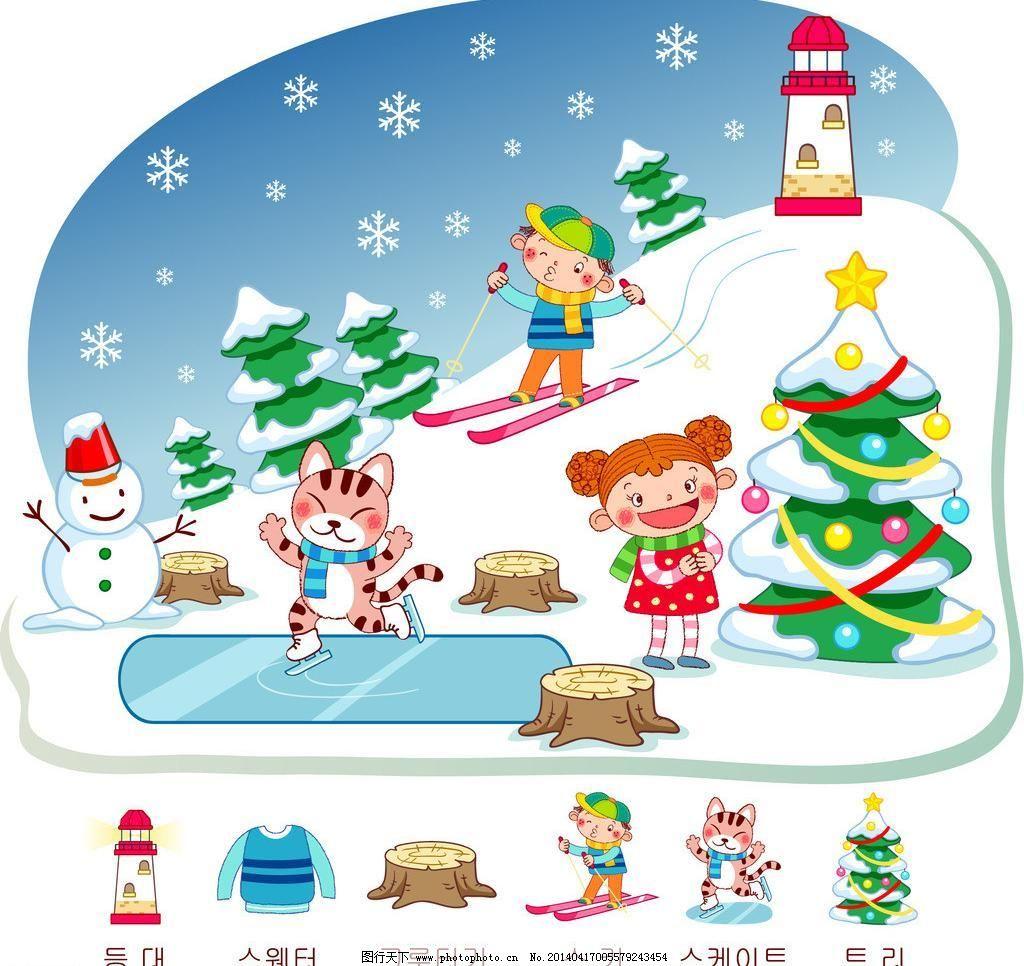 EPS 背景画 背景素材 冰雪 插画 灯塔 冬天 儿童世界 寒冬 滑雪 冬季滑雪的小朋友矢量素材 冬季滑雪的小朋友模板下载 冬季滑雪的小朋友 冬季滑雪 冬天 寒冬 滑雪 冰雪 灯塔 男孩 女孩 圣诞树 冰刀 溜冰 冰雪运动 松树 雪人 插画 水彩 背景画 卡通 图画素材 童话世界 背景素材 卡通人物 梦想世界 儿童世界 卡通设计 幼儿卡通 矢量卡通插画 矢量素材 其他矢量 矢量 eps 矢量图 其他矢量图