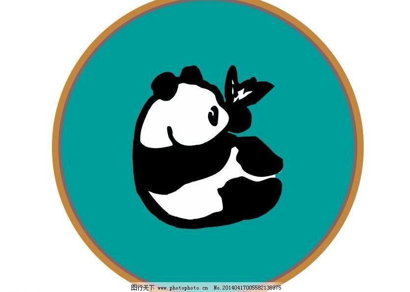 大熊猫图片免费下载 cdr 大熊猫 其他矢量 矢量素材 四川 熊 熊猫 大