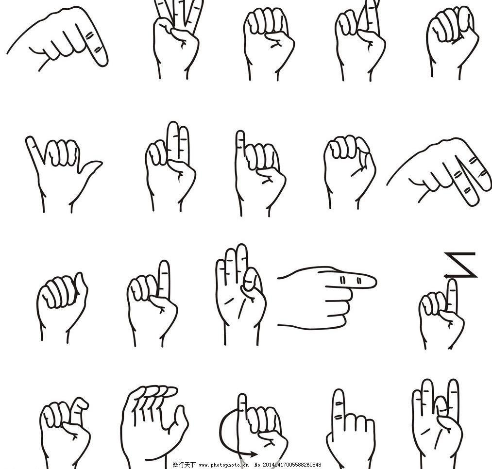 手 手势 线条 手势 矢量矢量素材 矢量模板下载 矢量 手 各种手势 cdr
