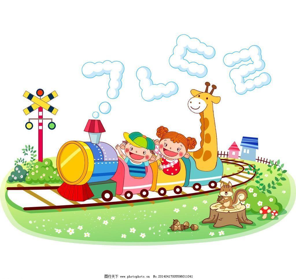 火车上的小朋友和动物图片