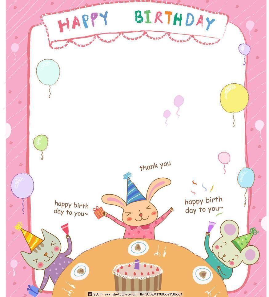 EPS 背景画 背景素材 插画 儿童 儿童世界 卡通 卡通人物 卡通设计 其他矢量 小动物的生日派对矢量素材 小动物的生日派对模板下载 小动物的生日派对 生日派对 生物晚会 过生日 生日蛋糕 小兔子 气球 小老鼠 插画 水彩 背景画 卡通 图画素材 童话世界 背景素材 卡通人物 儿童 儿童世界 卡通设计 幼儿卡通 矢量卡通插画 矢量素材 其他矢量 矢量 eps