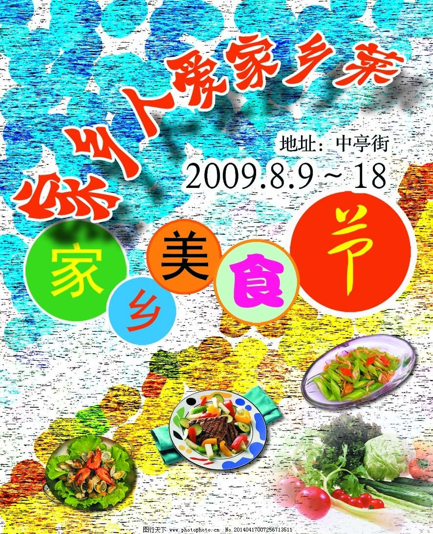 家乡美食节宣传海报