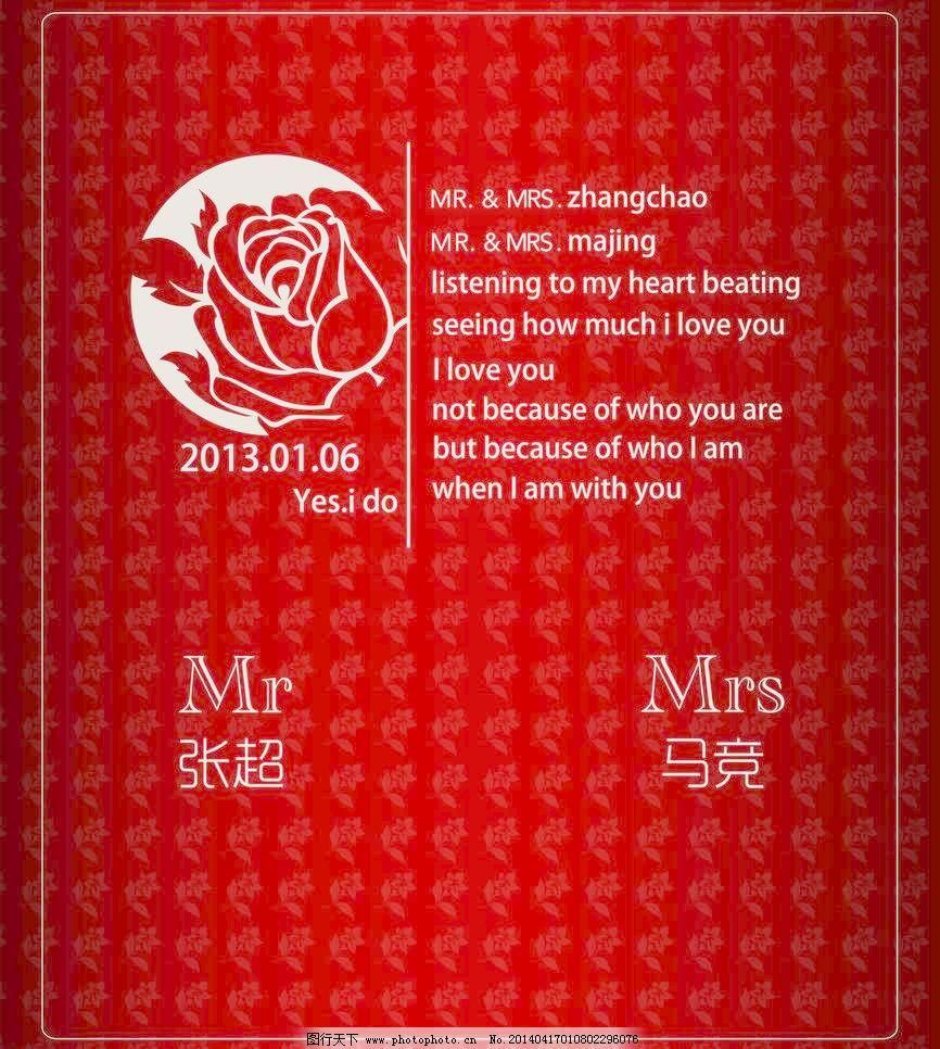 ai 红色 花纹 婚庆 节日庆祝 玫瑰花 玫瑰花矢量素材 欧式 文化艺术