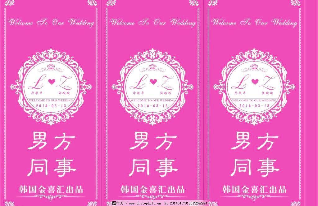 婚礼婚庆主题桌卡桌牌图片,粉色 广告设计 广告设计