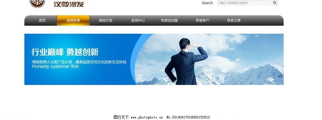 新闻banner 创意 蓝天 其他模板 曲线 网页模板 源文件