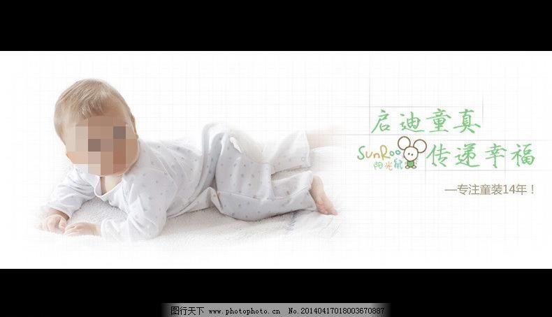 童装小孩 店铺设计 广告 广告词 可爱婴儿 其他模板 网页模板