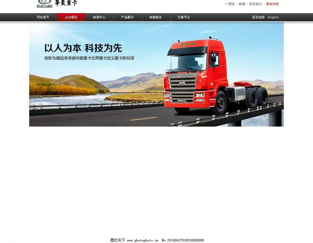 卡车网站 地面 汽车 天空 网页模板 源文件 卡车网站素材下载