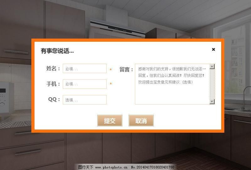 72dpi psd 弹窗 对话框 留言板 网页模板 网站设计 源文件 中文模板图片