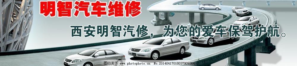 汽车banner