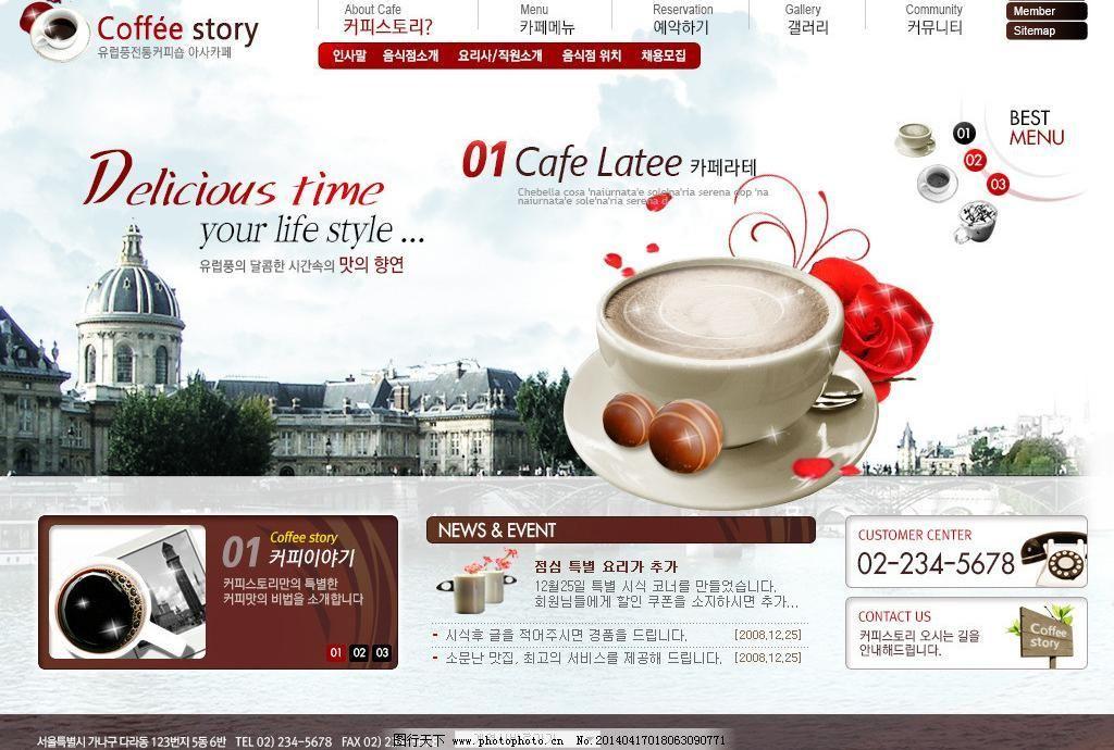 企业网站 咖啡网站 导航 花朵 集团网站 简单 简约 模版 咖啡网站素材下载
