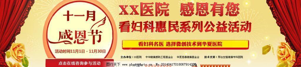 活动banner 电话 感恩节 花 其他模板 网页模板 源文件