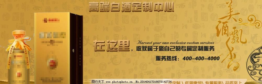 定制酒banner 高端大气 黄色 网页模板 源文件 中文模板