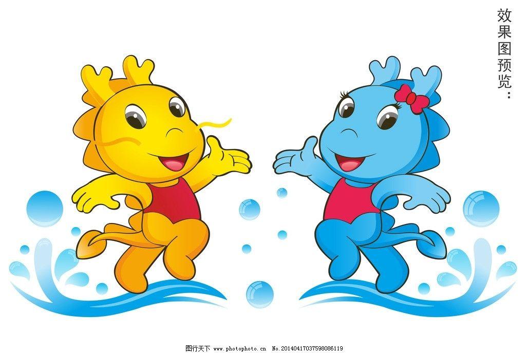 学校吉祥物 龙水 动物 卡通设计 广告设计 矢量