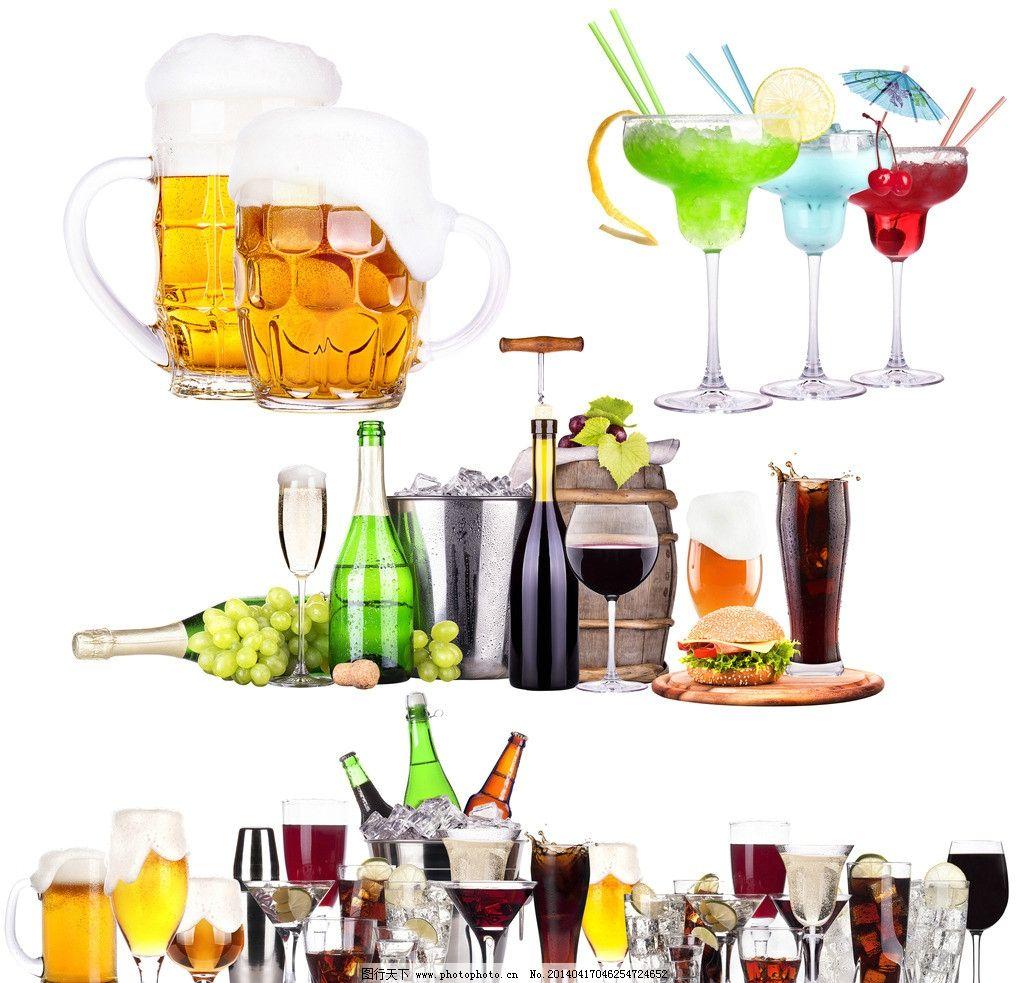 鸡尾酒 酒 饮品 饮料 果汁 啤酒 咖啡 可乐 红酒 葡萄酒 饮料酒水