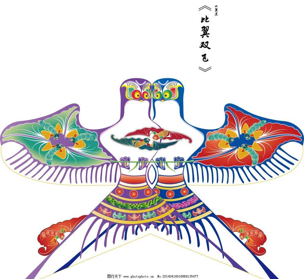 风筝 比翼双飞 曹雪芹 国粹 民间 艺术 沙燕 沙雁 彩色 传统文化 文化