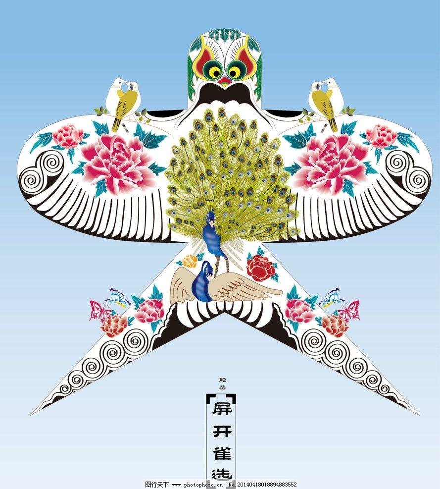 肥燕 风筝图片