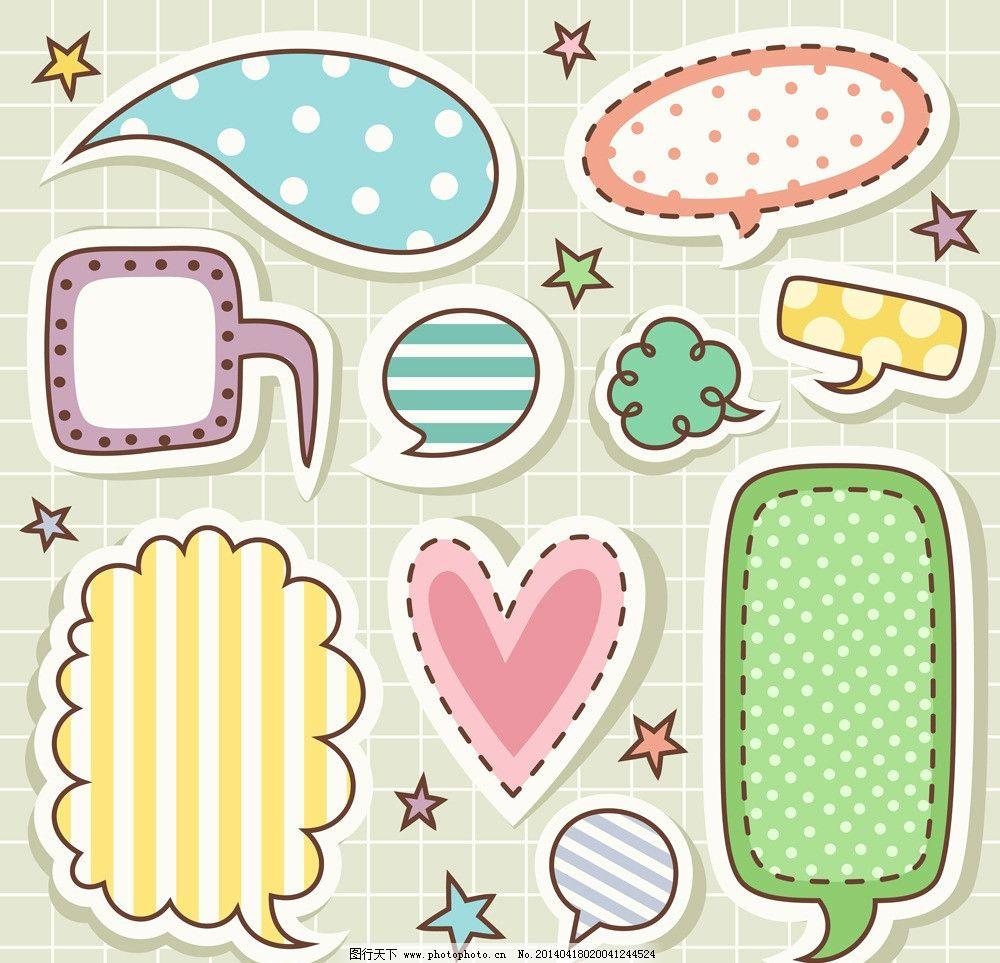 对话框图片,对话泡泡 语音泡沫 手绘 卡通 标签 形状