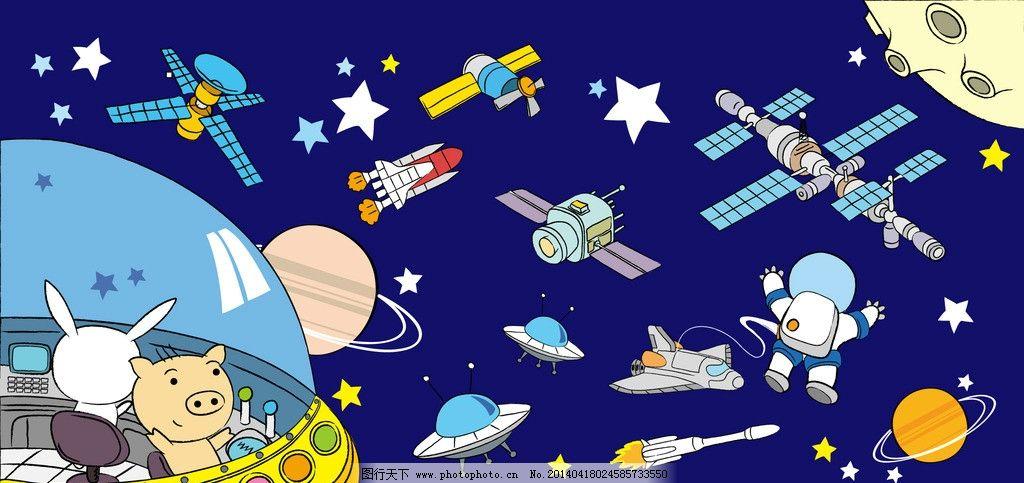 猪和兔 卡通猪 卡通图 卡通动物 手绘 太空 卫星 矢量