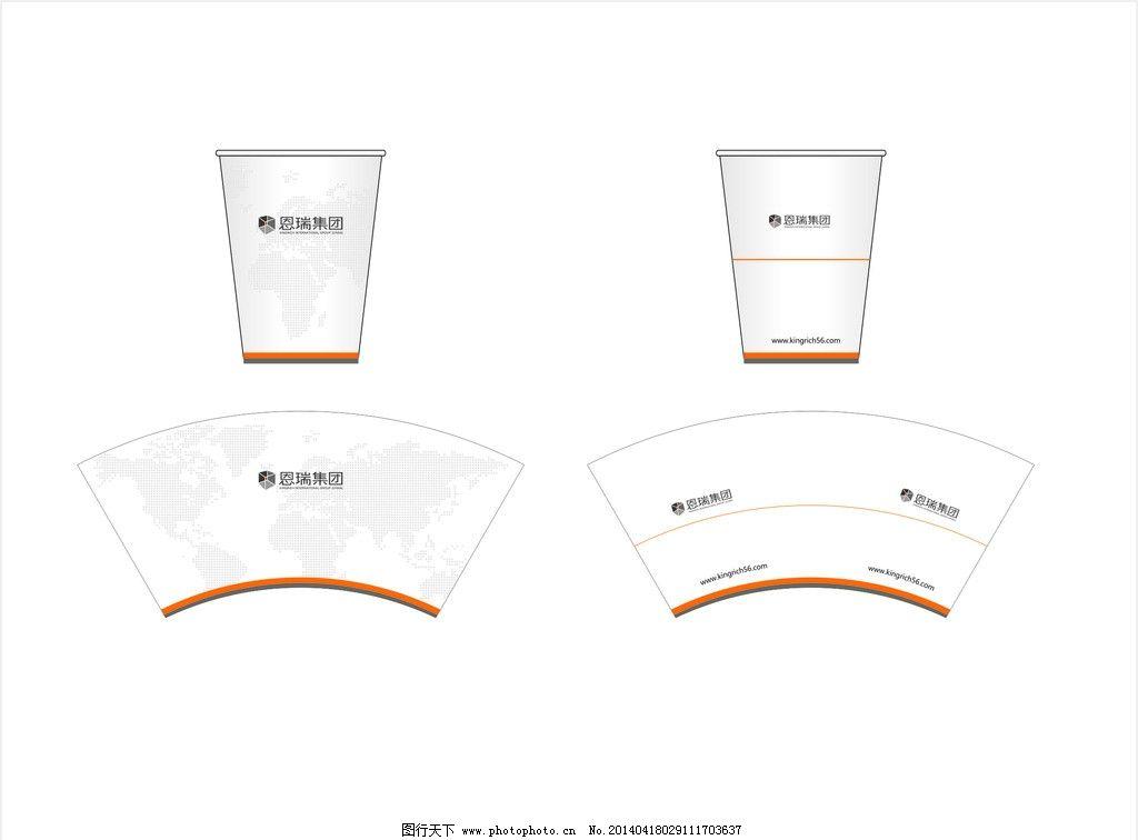 杯子 vi 一次性 纸杯 白色 包装设计 广告设计 矢量 cdr