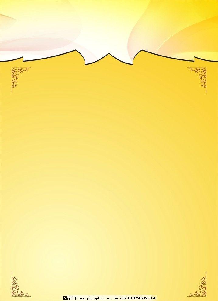 海报背景 背景素材下载 背景模板下载 背景 背景素材设计 黄色背景