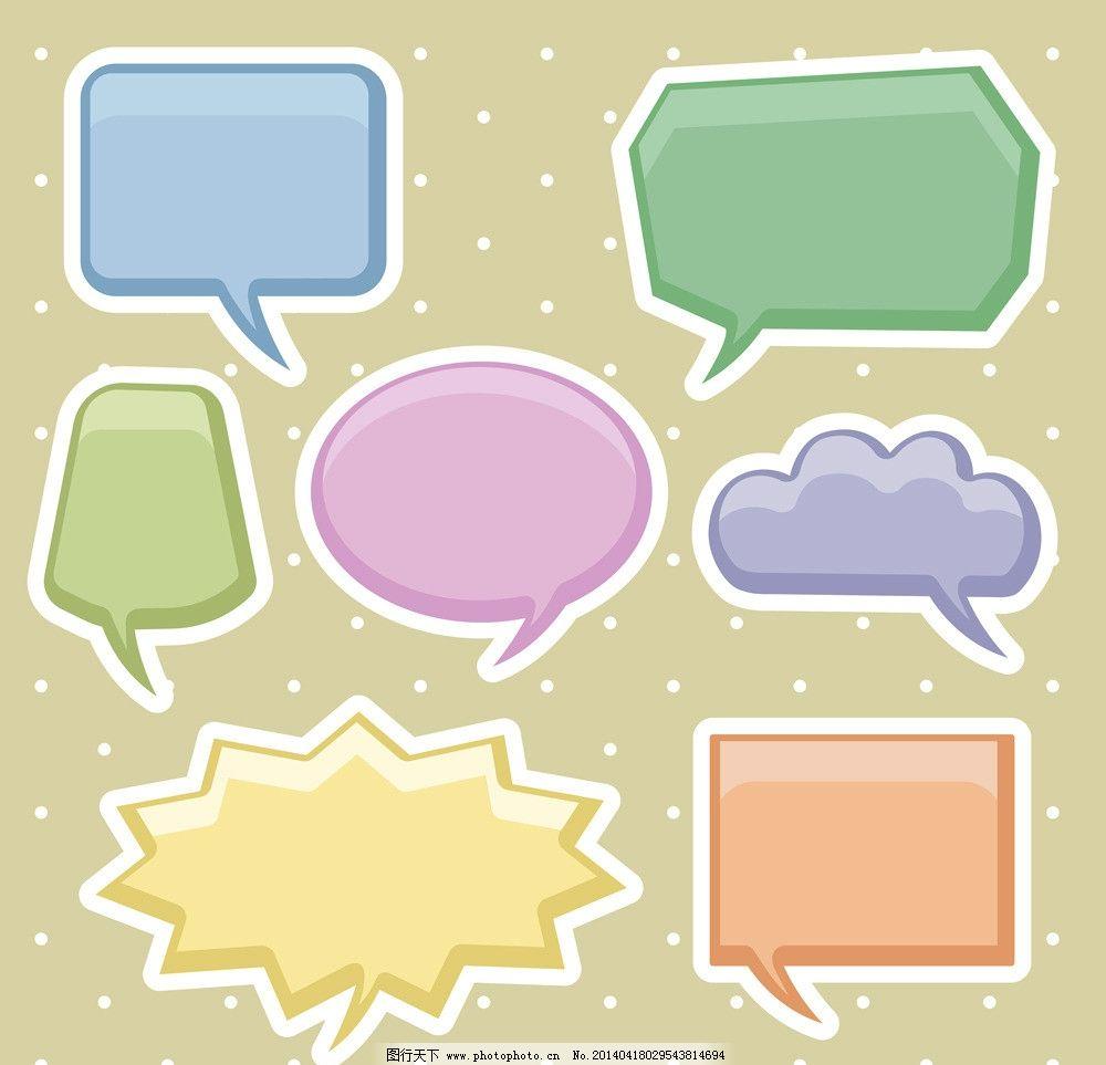 对话框 对话泡泡 语音泡沫