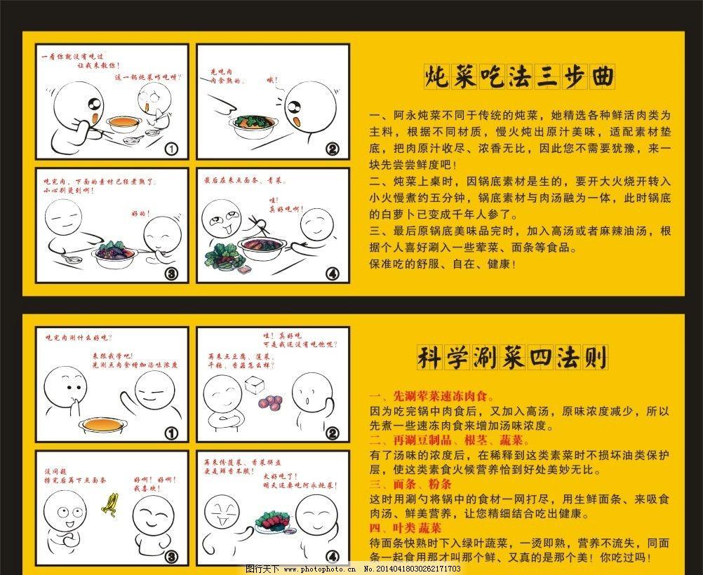 吃火锅 漫画吃火锅步骤 火锅的正确吃法 科学涮菜四法则 漫画 展板